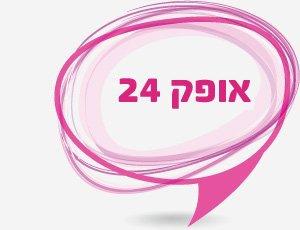 אופק 24